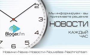 новости1